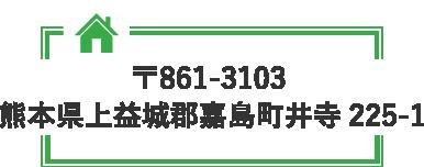 〒861-3103 熊本県上益城郡嘉島町井寺225-1