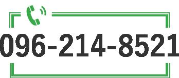 お問い合わせ電話番号 096-214-8521