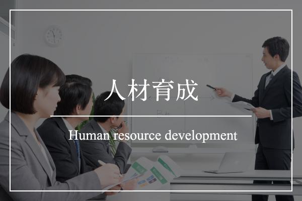 K・M・C九州マネジメントセンター 人材育成