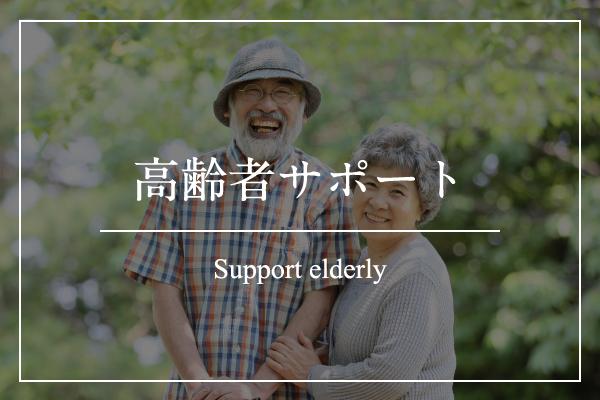 K・M・C九州マネジメントセンター 高齢者サポート