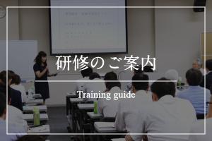K・M・C九州マネジメントセンター 研修・セミナー