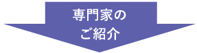 KMC熊本 専門家のご紹介