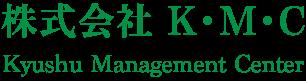 株式会社K・M・C(九州マネジメントセンター)
